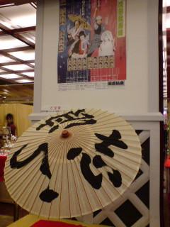 「歌舞伎座新開場柿葺落 二月花形歌舞伎」(夜の部〜青砥稿花紅彩画)を観る