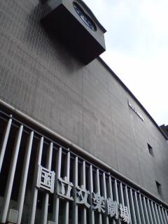 「国立文楽劇場開場30周年記念公演〜『菅原伝授手習鑑』(第一部)」を観る