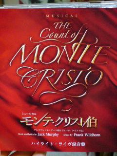来ました来ました「モンテ・クリスト伯」ライブCD