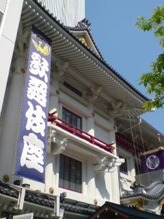 「歌舞伎座新開場柿葺落 鳳凰祭四月大歌舞伎」(昼の部)を途中まで観る