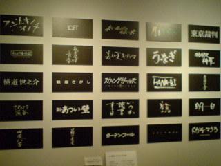 「赤松陽構造と映画タイトルデザインの世界」展を見る
