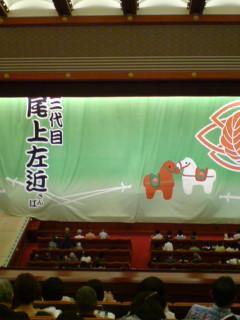「六月大歌舞伎」(昼の部/夜の部)を観る
