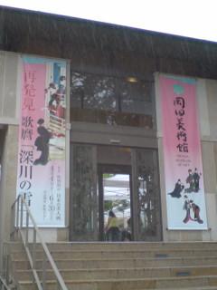 岡田美術館に「雪月花〜深川の雪」を見に行く