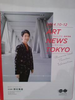 「Art News Tokyo」誌