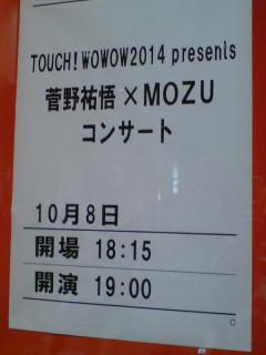 「MOZU」コンサートを聞きに行く