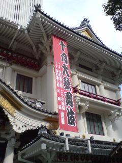 「十月大歌舞伎」(昼の部)の一部を観る