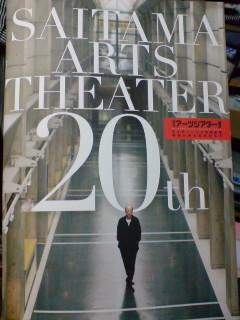 さいたま芸術劇場20周年記念冊子