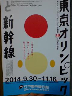 「東京オリンピックと新幹線展」を見る