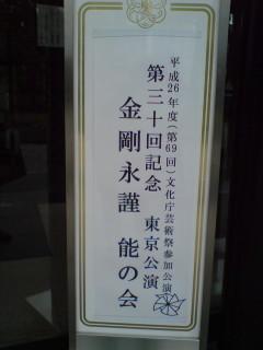 「金剛永謹 能の会第30回記念 東京公演」を観る