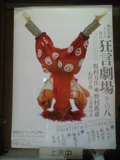 「狂言劇場その8」(Aプロ)を観る