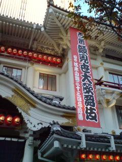「吉例顔見世十一月大歌舞伎」(夜の部)を観る