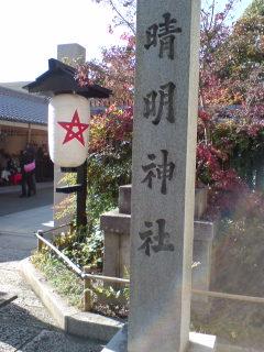 (京都2)晴明神社にお詣り。