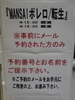「MANSAI ボレロ/転生」を観る