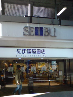 渋谷西武に紀伊国屋書店