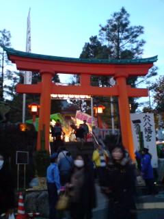 穴八幡詣り