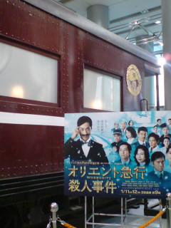 「オリエント急行殺人事件」列車展示を見に行く