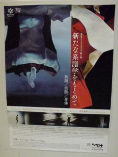 「東京アートミーティング 第5回 新たな系譜学をもとめて〜跳躍/痕跡/身体」展覧会をやっと見る
