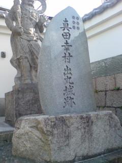 「真田丸」史跡へ行く