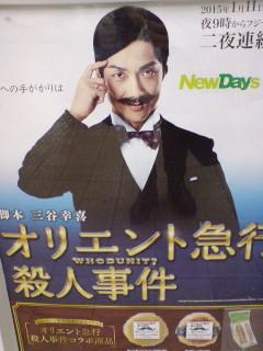 萬斎さんポスターをコンビニで発見