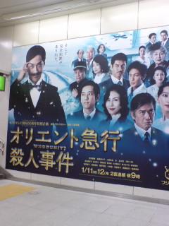 「オリエント」巨大ポスターを渋谷駅で発見