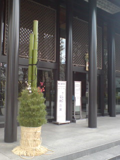 「国立能楽堂定例公演」を観る