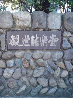 「梅若研能会一月公演」を観る