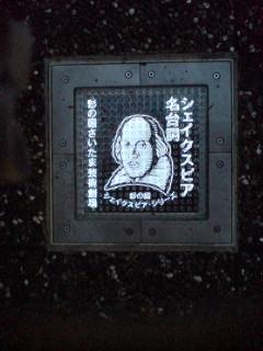 芸術劇場までの道路に嵌め込まれたシェイクスピアの名言たち。