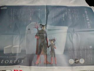 横田さんが朝日新聞のセンターページに!(笑)