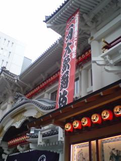 「二月大歌舞伎」(夜の部)を観る