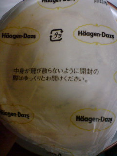 噂のハーゲンダッツ和テイストアイス2種を試食