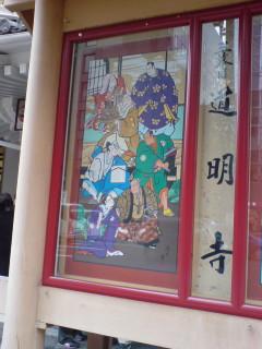 「三月大歌舞伎」(昼の部)を観る