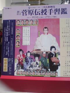 「三月大歌舞伎」(昼の部)を観る(2回目)