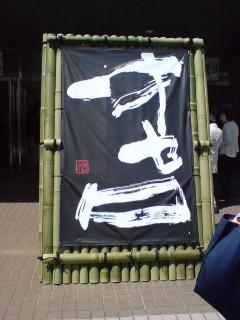 「新作能〜オセロ」を観る