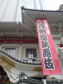 「八月納涼歌舞伎」(一部&二部)を観る