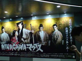 「マクベス」巨大ポスターを渋谷で発見!