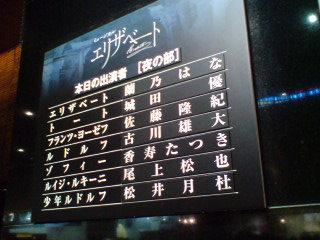 「エリザベート」(7回目〜my楽)を観る