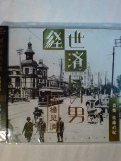 来ました!「経世済民の男〜高橋是清」のサウンドトラック