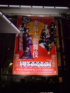 「赤坂歌舞伎」を観る