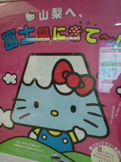 富士山になったキティ嬢(笑)