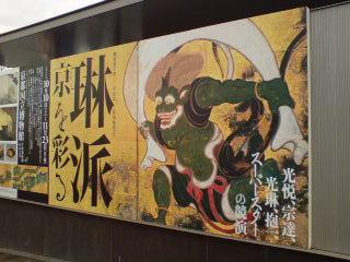 「琳派400年記念特別展覧会〜琳派、京(みやこ)を彩る」展を見に行く