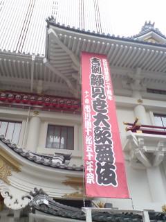 「吉例顔見世大歌舞伎」(昼の部/夜の部)を観る