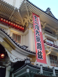 「十二月大歌舞伎(夜の部)」を観る