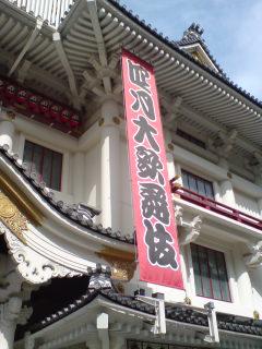 「四月大歌舞伎」に仁左衛門さんを観に行く