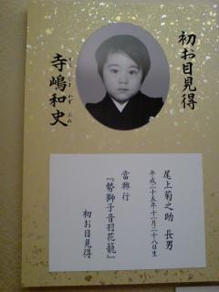 「團菊祭五月大歌舞伎」(の一部)を観る