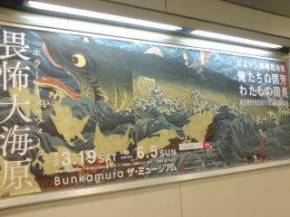 「國芳展」駅広告