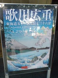 太田記念美術館「歌川広重展〜東海道五十三次と富士三十六景」
