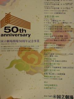 国立劇場50周年記念公演は「忠臣蔵」を歌舞伎&文楽で