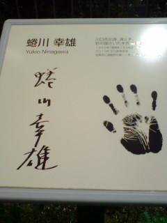 蜷川さん(20)「尺には尺を」を観る(2回目)