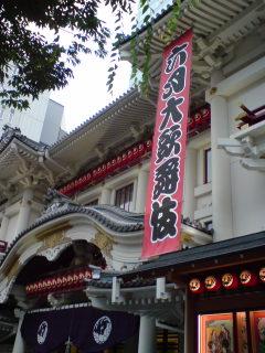 「六月大歌舞伎」(3部)を見る