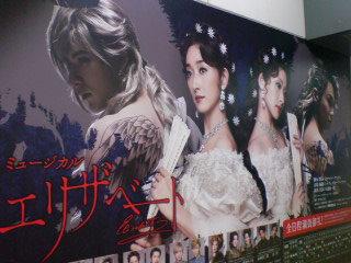 「エリザベート」巨大ポスター
